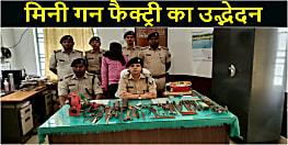 पुलिस ने मिनी गन फैक्ट्री का किया उद्भेदन, हथियार के साथ संचालक गिरफ्तार