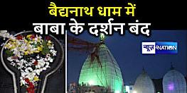 बाबा बैद्यनाथ मंदिर में बाहर से आने वाले श्रद्धालुओं द्वारा पूजा पर 31मार्च तक रोक