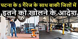 बिहार में गैराज-स्पेयर पार्टस् की दुकानें खुलेंगी...सरकार ने जारी किया आदेश