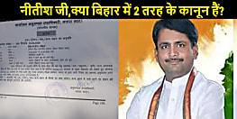 बीजेपी MLA का पास जारी होने पर कांग्रेस ने नीतीश सरकार से पूछे सवाल,क्या बिहार में 2 तरह के कानून हैं?