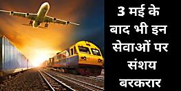 लॉकडाउन के बाद भी हवाई और रेल सेवाओं को बंद रखने की सिफारिश, पीएम मोदी लेंगे फैसला