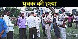 BIG BREAKING : मधेपुरा में दिनदहाड़े युवक की गोली मारकर हत्या, जांच में जुटी पुलिस