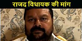 राजद विधायक ने की मांग, बिहार के बाहर फंसे लोगों की हो घर वापसी