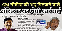News4Nation की खबर का असर: CM नीतीश की भद्द पिटवाने वाले ऑफिसर पर होगी कार्रवाई ! सरकार ने पूछा-आपने कोटा का पास क्यों किया जारी