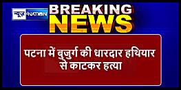 बड़ी खबर : पटना में धारदार हथियार से काटकर बुजुर्ग की हत्या, इलाके में सनसनी
