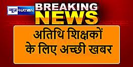 बिहार के अतिथि शिक्षकों के लिए राहत वाली खबर,लॉकडाउन की अवधि का मिलेगा पारिश्रमिक