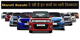 Maruti Suzuki दे रही है इन कारों पर भारी डिस्काउंट...