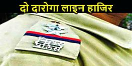 बड़ी खबर : मोतिहारी में एसपी ने दो दारोगा को किया लाइन हाजिर, आम लोगों से बदसलूकी का आरोप