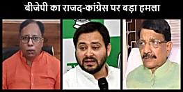 बीजेपी का राजद-कांग्रेस पर बड़ा हमला, कहा- जनता इनकी कितनी भी फजीहत करे, यह दोनों दल सुधरने वाले नहीं