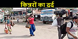 मुंबई से बंगाल जा रहे किन्नरों ने सुनाई आपबीती, कहा लोग थोड़ा खाना देकर फोटो खिंचवा लेते हैं