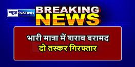 दिल्ली नंबर की कार से बिहार में शराब की तस्करी, भारी मात्रा में शराब के साथ दो गिरफ्तार