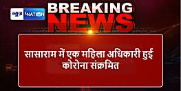 बड़ी खबर : बिहार की एक महिला अधिकारी हुई कोरोना संक्रमित, भेजा गया आइसोलेशन में