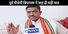 पूर्व बीजेपी विधायक का विपक्ष पर बड़ा हमला, कहा-राजद के सभी नेताओं की होनी चाहिए कोरोना टेस्ट