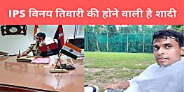 पटना के सिटी SP विनय तिवारी की होने वाली है शादी,सरकार ने 34 दिनों की दी छुट्टी