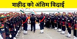 राजकीय सम्मान के साथ किया गया शहीद जय किशोर का अंतिम संस्कार, सेना के जवानों ने दिया गार्ड ऑफ़ ऑनर