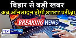 BIG BREAKING: बिहार में STET की दुबारा ऑनलाईन होगी परीक्षा, शिक्षा विभाग ने बिहार बोर्ड को दी इजाजत