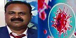बिहार के एक और DPO की कोरोना संक्रमण से मौत,शिक्षा विभाग में हड़कंप