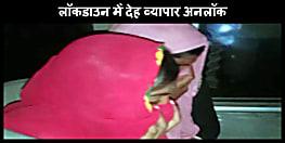 बेगूसराय में लॉकडाउन के दौरान देह व्यापार अनलॉक, 2 युवतियों समेत एक धंधेबाज गिरफ्तार