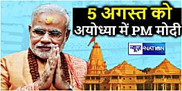 अयोध्या जा सकते हैं PM मोदी, 5 अगस्त को राम मंदिर भूमि-पूजन में हो सकते हैं शामिल