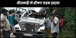 सीतामढ़ी में भीषण सड़क हादसा : मार्शल और ट्रक के बीच आमने-सामने टक्कर में 2 की मौत, 2 गंभीर रुप से जख्मी