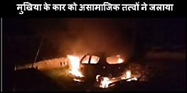 सासाराम में मुखिया के कार को असामाजिक तत्वों ने जलाया, इलाके में सनसनी