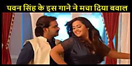 पवन सिंह -काजल रघवानी का ये बोल्ड गाना खूब हो रहा सोशल मीडिया पर वायरल
