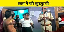 भागलपुर में दसवीं के छात्र ने की ख़ुदकुशी, जांच में जुटी पुलिस