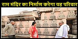 दादा ने बनाया था सोमनाथ मंदिर, अब पोते पर है राम मंदिर के निर्माण की जिम्मेदारी, जानिये कौन है सोमपुरा परिवार ?
