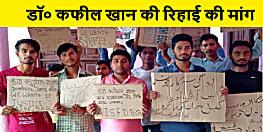 डॉ० कफील खान की रिहाई को लेकर एआईएसएफ का धरना, यूपी सरकार के खिलाफ की नारेबाजी