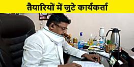 बिहार विधानसभा चुनाव की तैयारियों में जुट जाएं कार्यकर्ता : अभय कुशवाहा
