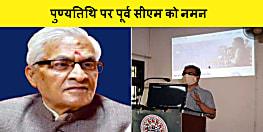 पूर्व मुख्यमंत्री डॉ. जगन्नाथ मिश्र की प्रथम पुण्य तिथि आज, स्मृति में वेबसाइट का हुआ लोकार्पण
