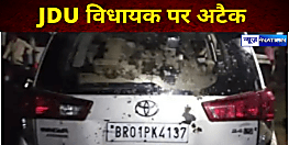 JDU विधायक पर अटैक, रात के अंधेरे में गाड़ी पर बोल दिया हमला