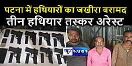 पटना में STF की बड़ी कार्रवाई, पिस्टल के साथ 3 तस्कर गिरफ्तार