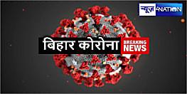 CoronaVirus Bihar Update: एक दिन में मिले 1616 कोरोना संक्रमित-14,727 रह गए एक्टिव केस...