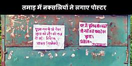 झारखंड के अतिनक्सल प्रभावित तमाड़ में नक्सलियों ने फिर दिखाई धमक, लगाएं चेतावनी भरे पोस्टर