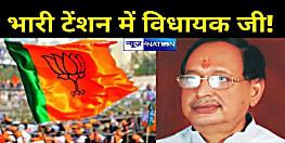 भारी टेंशन में हैं पटना के भाजपा विधायक अरूण सिन्हा, कार्यकर्ताओं के भारी विरोध के बाद पार्टी नेताओं से लिखवा रहे चिट्ठी !