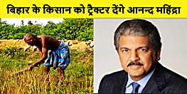 बिहार के किसान लौंगी भुईयां को ट्रैक्टर देंगे आनंद महिंद्रा, 30 सालों तक मेहनत कर खोदी है नहर
