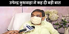 हम विष पीने को है तैयार, कांग्रेस और राजद को जल्द से जल्द लेना चाहिए निर्णय : उपेन्द्र कुशवाहा