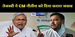 तेजस्वी यादव ने CM नीतीश को दिया जवाब,कहा- मुख्यमंत्री पर उम्र का असर और हार का डर साफ झलक रहा...
