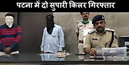 पटना में जमीन कारोबारी की हत्या की फिराक में थे दो सुपारी किलर, पुलिस ने दबोचा