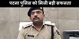 पटना पुलिस को मिली बड़ी कामयाबी, कुछ घंटों के अंदर ही अपह्त बच्चे को सकुशल किया बरामद