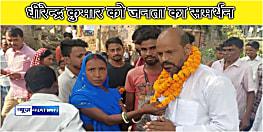 धीरेंद्र कुमार ने कहा- जनता से मिले अपार समर्थन के बाद बढ़ रही है विरोधियों की बेचैनी