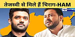 बिहार चुनाव में राजद की 'B' टीम बन गई है लोजपा, चिराग पासवान का तेजस्वी से आंतरिक गठबंधन.....