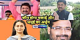 कौन साबित होगा जमुई और चकाई का अर्जुन, अजय-विजय के चक्कर मे चूक सकता है गोल्डन गर्ल का निशाना