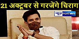 21 अक्टूबर से चुनाव प्रचार में उतरेंगे चिराग पासवान,CM नीतीश को घेरने की है पूरी तैयारी