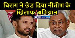 चिराग ने शुरु किया नीतीश कुमार के खिलाफ नया अभियान ,मांगा 5 साल का हिसाब