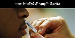 भारत में अब नाक के जरिए दी जाने वाली वैक्सीन के ट्रायल की तैयारी