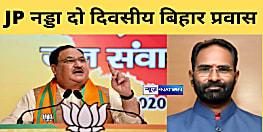 BJP के राष्ट्रीय अध्यक्ष JP नड्डा कल से दो दिवसीय बिहार प्रवास पर, कई जनसभा को करेंगे संबोधित