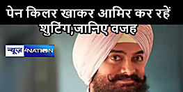 पेन किलर खाकर इस फिल्म की शूटिंग कर रहे आमिर खान,जानिए वजह ..