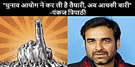 पंकज त्रिपाठी का  बिहारियों से अपील कहा - 'चुनाव आयोग ने कर ली है तैयारी, अब आपकी बारी'